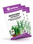 Удобрение для декоративнолистных растений